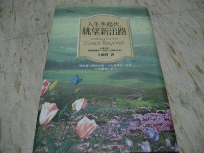 (人生多起伏* 眺望新出路)--王尚智  著 / 1999年高寶出版~~(下標即結標)