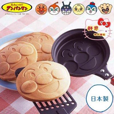 《軒恩株式會社》麵包超人 日本製 可愛臉型 鬆餅 雞蛋糕 銅鑼燒 烤盤 模型 模具 附粉篩 036951