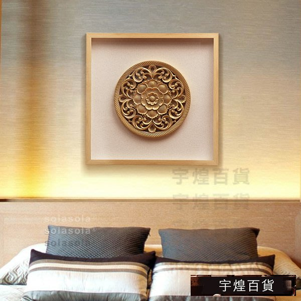 《宇煌》牆面掛畫東南亞泰式蓮花壁掛木雕裝飾畫實物畫_KzgS