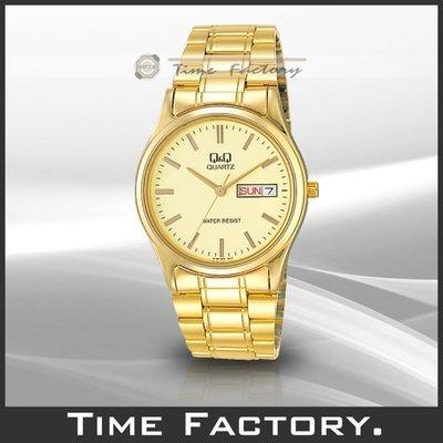 【時間工廠】 日限 全新公司貨 Q&Q 經典基本款 BB14-010Y 有對錶(BB15-010Y)CITIZEN副牌