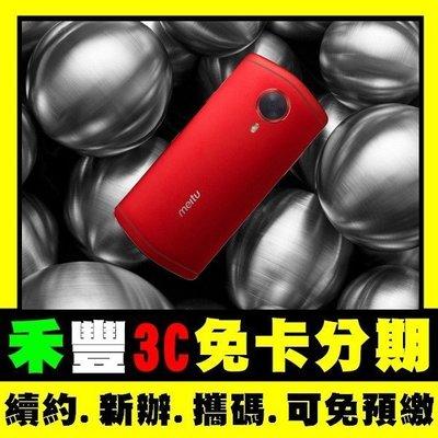 自拍神器 meitu 美圖手機 T8s 紅色 空機 手機分期 免卡分期 現金分期 學生分期 高雄禾豐3C