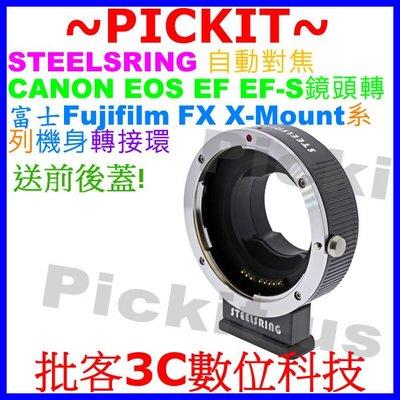STEELSRING 自動對焦 CANON EOS EF EF-S鏡頭轉FUJIFILM FX X-MOUNT機身轉接環