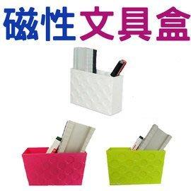 【BF01】磁性文具盒9.5x14cm/ 磁鐵文具盒 磁鐵筆盒 磁性筆盒 磁鐵筆筒 台北市