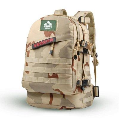 【優上精品】頓巴縱隊登山包雙肩男女戶外背包旅行迷彩包45L(Z-P3151)