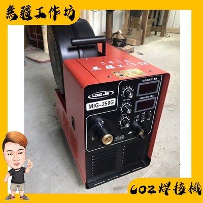 無疆工作坊 變頻CO2半自動熔(焊)接機 MIG-250G(一體式)