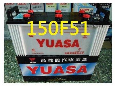 中部電池-台中 湯淺YUASA 150F51 (115F51 N120加強12V140AH)加水電瓶貨車堆高機須回收舊品130F51 GS