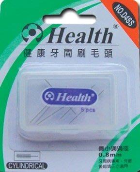 【seven 健康小舖】【健康牙間刷毛頭補充D4-S(極細形6pcs)直徑0.8mm】