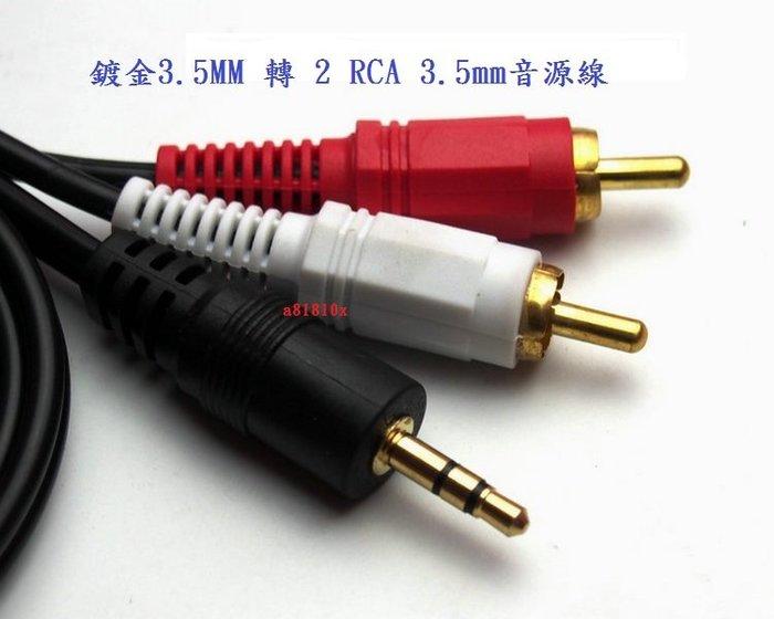 ~現貨~度金高品質 1.5米 3.5立體聲 轉 2 RCA 3.5mm音源 轉 AV音源端子(可用擴大機音源輸入)