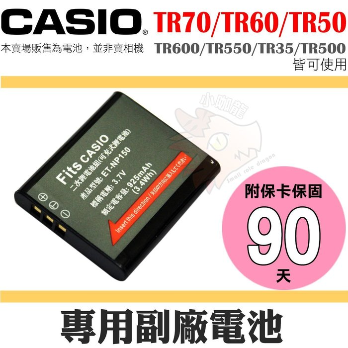 CASIO NP-150 副廠電池 TR70 TR60 TR50 TR600 TR550 TR500 鋰電池 C9