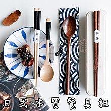 *費雪小舖*超美日式木質餐具組 木頭筷子湯匙 隨身環保 木筷 文青布袋 網美簡約拍照創意旅行 和風長柄直柄湯匙 天然原木