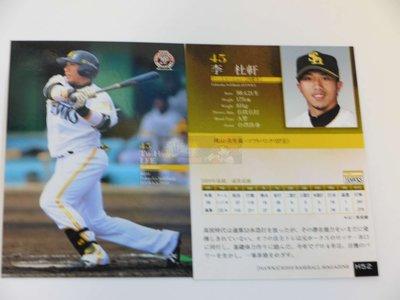 棒球卡撐王-日本帶回 BBM 20周年 日職棒軟銀鷹隊卡李杜軒