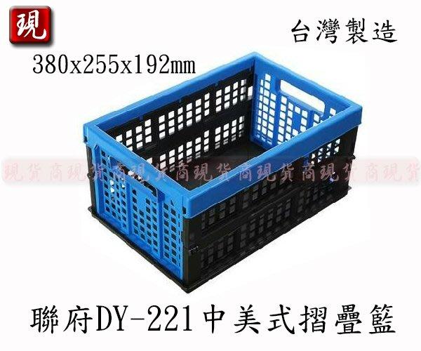 【現貨商】(滿千免運/非偏遠/山區{1件內})聯府 DY-221(藍) 中美式摺疊籃 玩具箱 置物箱 整理箱 收納箱