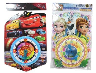【卡漫迷】 卡通 造型認知 時鐘 二款選一 ㊣版 兒童 教學用具 幼兒 Cars Frozen 冰雪奇緣 閃電麥昆 學習