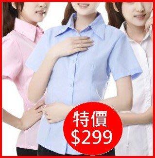 *衣比衣*【S-516B】上班族短袖襯衫工作服OL職業面試襯衫上衣(短袖款) *3色