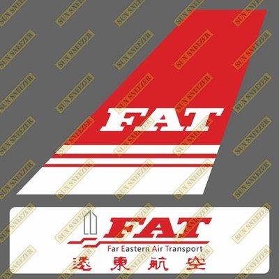 遠東航空 垂直尾翼與機身商標 貼紙 上63x86mm 下 23x90mm