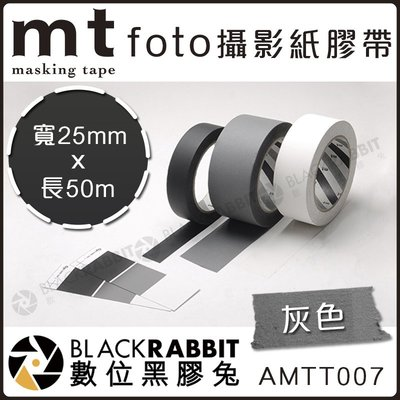 數位黑膠兔【 mt foto 灰色膠帶 25mm 長50m】鐵人 大力 攝影 膠帶 保護 相機 防滑防水 不殘膠