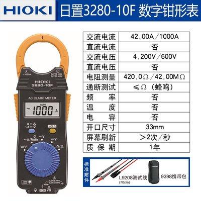 萬用表HIOKI日置鉗形表3280-10F數字萬用表CM3281/3289高精度4141電流表