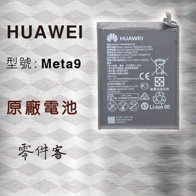 華為 MATE9 MATE9 Pro Y7 Y9 2019 電池