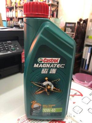 【Castrol 嘉實多】Magnatec、磁護、10W40、合成機油、1公升/罐【公司貨】單買區