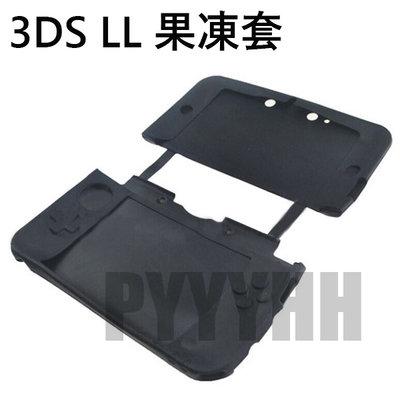 3DS LL 3DSXL 果凍套 矽膠套 33DSLL/3DSXL 專用矽膠軟套 軟殼 膠套 保護套 主機保護殼