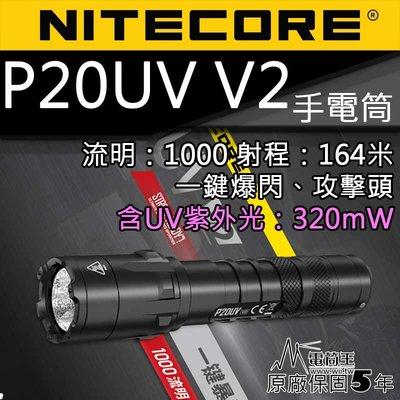 【電筒王】Nitecore P20uv V2 1000流明 白/UV光 一鍵爆閃雙光源戰術手電筒 NTH20 防水 值勤