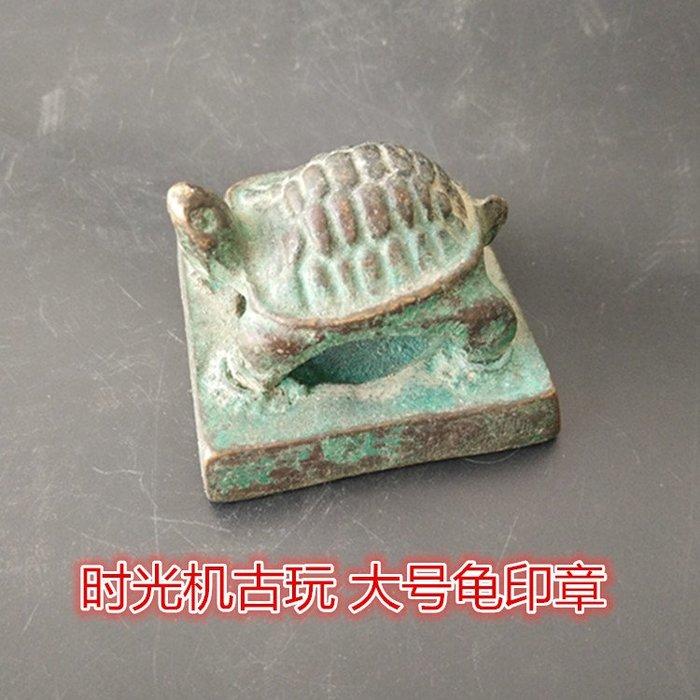 工藝品 仿古玩雜項收藏復仿古銅印章龜印章實物拍攝