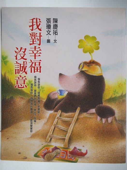 【月界二手書店】我對幸福沒誠意(初版一刷)_陳慶祐_皇冠出版_原價250 〖中文小說〗CGJ