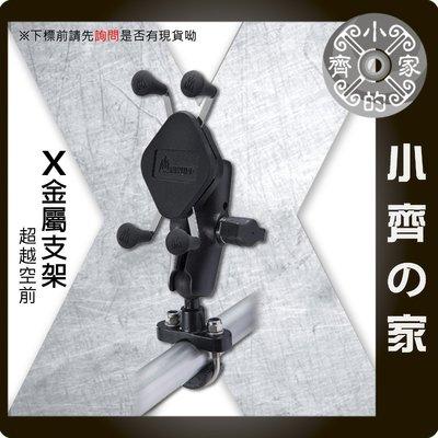 台北市可自取 五匹 MWUPP 機車 重機 小XU型 X夾 導航手機架 + 2.4A雙USB防水充電組-小齊的家
