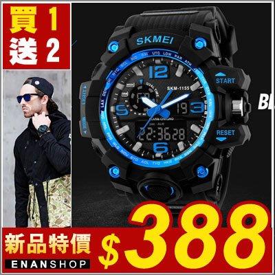 買1送2惡南宅急店【0541F】SKIME雙顯4字 錶 電子錶夜光錶LED錶路跑錶 女錶男