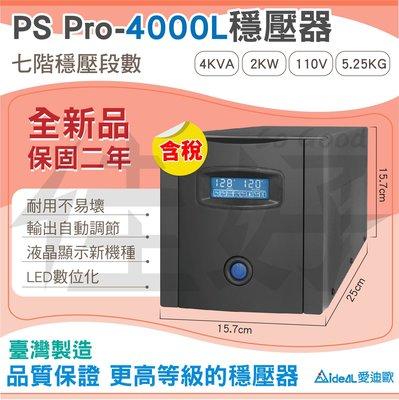 佳好AVR/ideal穩壓器/PS Pro-4000/可於防雷擊、突波、電器損壞、家電故障、可保護遊戲主機PS5、PS4