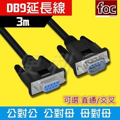 [便利電W002]公/母頭 3米 RS232 / RS485 DB9 Comport數據線 延長線 直通/交叉 全銅