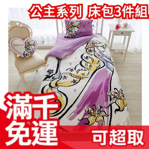 免運【長髮公主】日本 迪士尼 公主系列 床包3件組 單人 Disney 夢幻兒童小孩嬰兒房 卡通療癒禮物 ❤JP