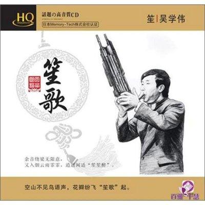 正版 笙吳學偉:笙歌 HQCD 汽車載民族樂器音樂光盤碟片CD-百雅音像