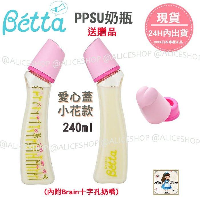 Alice Shop【日本全新現貨/送贈品】Dr. Betta 超可愛愛心蓋小花 PPSU 240ml 奶瓶-附通氣孔
