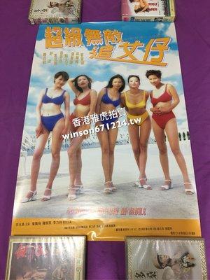 「港幣價格賣」香港電影 超級無敵追女仔 電影海報 舒淇