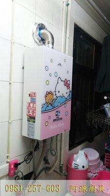 櫻花渦輪增壓智能恆溫熱水器 儲熱式電熱水器 數位恆溫熱水器 hello kitty數位恆溫熱水器 RF屋外式熱水器 廚具 新北市
