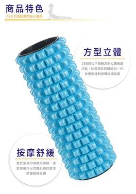 【一軍運動用品-三重店】ALEX 多功能瑜珈滾筒 淺藍 L00744 (1280)