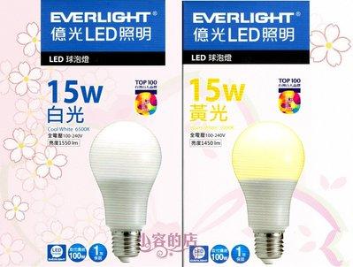 ~小容綠能~ 10入免運 億光15W LED 燈泡 CNS認證 E27全電壓 一年保固 亮於 23W 27W 螺旋省電燈泡