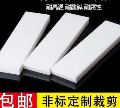 【免運】四氟板 鐵氟龍板1/2/3/4/5/10mm(任意規格—非標訂做)PTFE板材【分大小價】