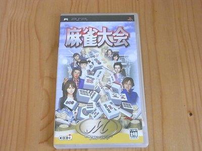 【小蕙館】PSP~ 麻雀大會 / 麻將大會 (純日版)