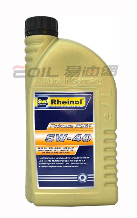【易油網】SWD RHEINOL 5W40 5W-40 PRIMUS DXM 全合成機油