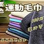 ((偉榮毛巾))100%純棉,素色素面運動毛巾...