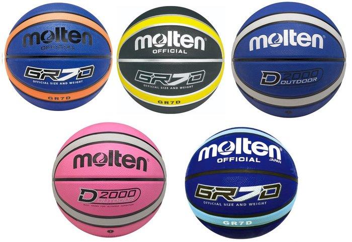 運動GO 公司貨 彩色球 特價 MOLTEN GR7D 7號籃球 彩色球 (售完為止)