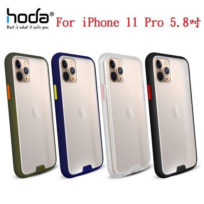 好貼 hoda iPhone 11 Pro 5.8吋 柔石軍規防摔保護殼 防摔殼 全包覆 兼容3D滿版玻璃貼