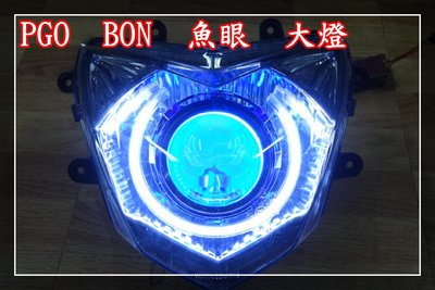 【炬霸科技】PGO BON 棒 125 魚眼 光圈 大燈 CCFL 電鍍 飾圈 HID LED 電磁閥 近遠燈 H1