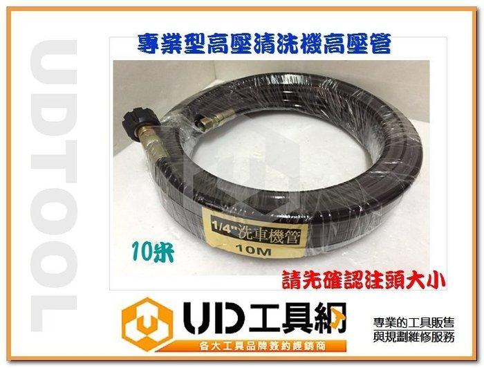 """@UD工具網@10米 1/4""""高壓清洗機專用高壓軟管 通用款設計可串聯適用型 可通用凱馳/阿諾瓦/物理 鐵柱頭14MM"""
