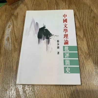 《冬日工作室》中國文學理論 批評簡史 趙少康 著 中文大學 出版