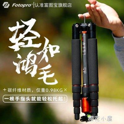 富圖寶X-4CE碳纖維單反照相機三腳架超輕便攜輕便旅行戶外微單自拍直播碳素QM