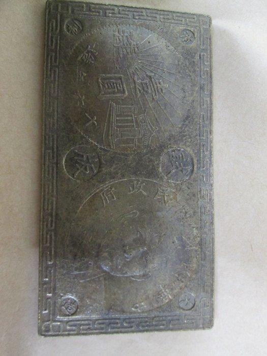 (康熙盛世)(大清試板)(銅版)f668--中華民國國民政府..1999元起標