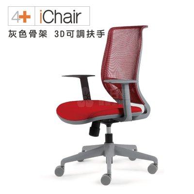 舒樂活4Health iChair 人體工學椅 灰色骨架 3D可調扶手(共6色可選)
